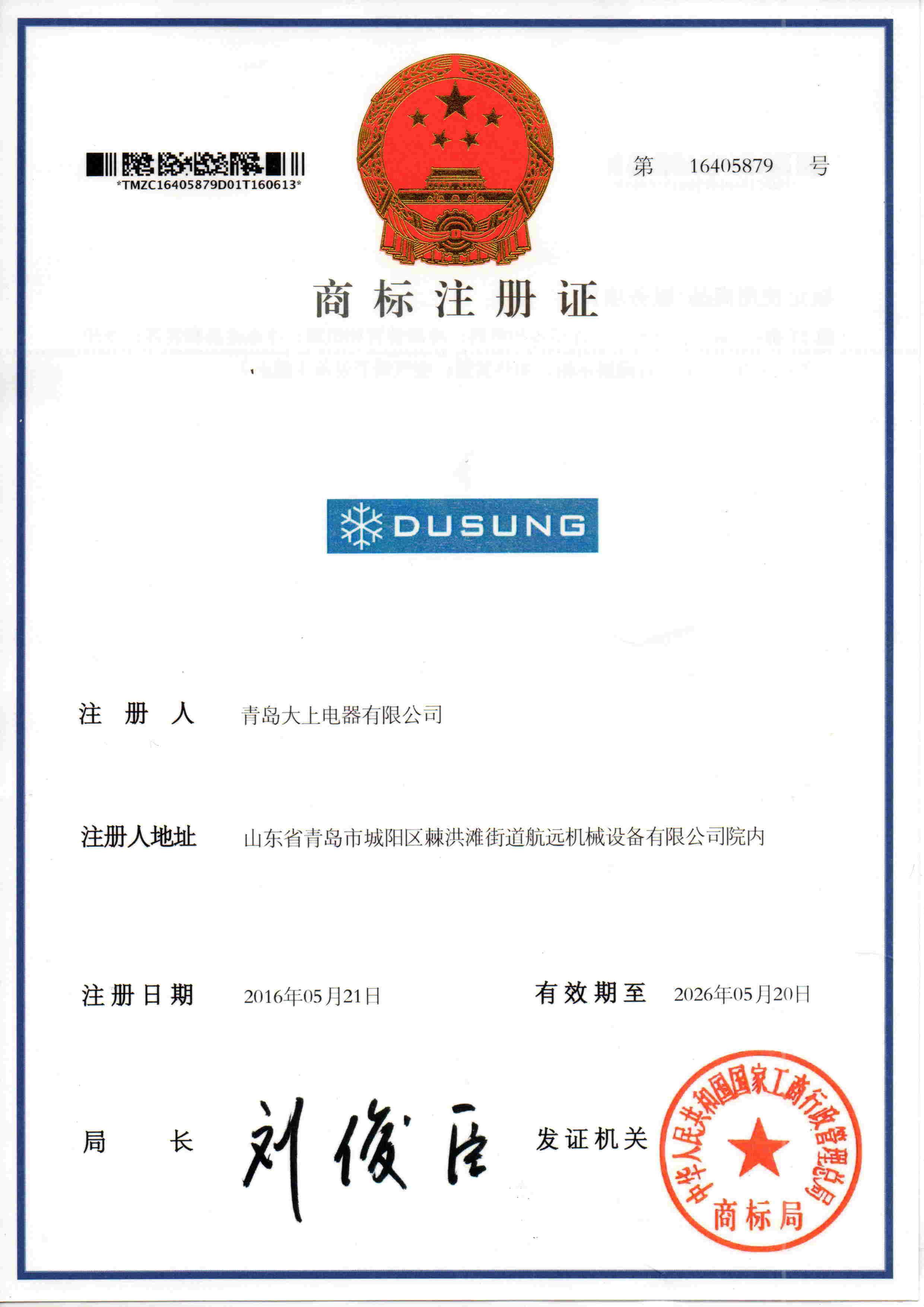 DUSUNG商标