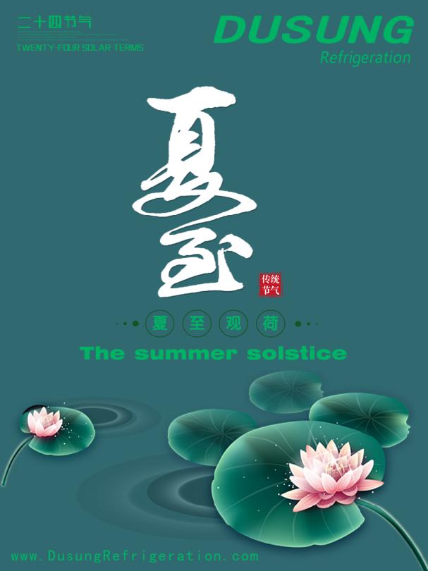 Dusung Refrigeration Summer solstice-s